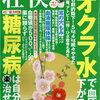 続オクラ水はじめたい!シークヮーサー酢生活! 442日目!