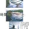 映画『建築と時間と妹島和世』