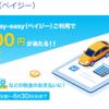 【ペイジー】三井住友海上の火災保険料をペイジーで払った話/はじめてのペイジーキャンペーン中!