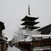 雪景色@八坂の塔〜石塀小路