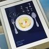 本が好き  「マカン・マラン 二十三時の夜食カフェ」