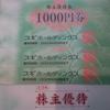 スギHD 株主優待(100株)交換コースあり