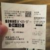 ボヘミアンラプソディ爆音映画祭を見てきたぞ!!