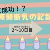続【夜間断乳の記録】2〜10日目 ついに成功!?成功までの道のりを公開