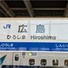 広島から東京通過し仙台へ