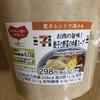 餃子と野菜の中華スープ