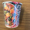 【蒙古タンメン中本】辛うまカップ麺