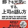 役割の前に、人として向き合う!桑野麻衣 さん著書の「部下を元気にする、上司の話し方」