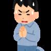 「神様仏様、私のお願いを聞いてください」の神様と仏様ってどの神様のことですか?