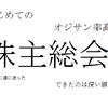 弱小株主は見た!株主総会体験記〜株主総会への心得と参加の方法〜