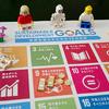 考えをカタチにすること ~「SDGs×レゴ」ワークショップ