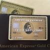 空港でアメリカン・エキスプレス・ゴールドカードを作ってみた〜55000ポイントに誘惑されて