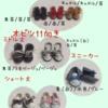 靴着画とオーダー品ご紹介
