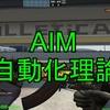【CSGO】AIMの自動化理論
