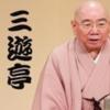 【訃報】落語家・三遊亭円歌さん死去、88歳