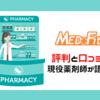 メドフィットの評判について!転職をした薬剤師が利用体験談を語る!