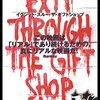 【映画部】イグジット・スルー・ザ・ギフトショップ~バンクシーの痛烈メッセージ「アートとは何か」