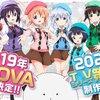 「ご注文はうさぎですか??」2019年新作OVA 発売決定!&2020年 TVシリーズ3期 制作決定!!