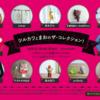 【企画展に参加します】『ツルカワとまおのザ・コレクション!』ちいさな雑貨ギャラリー プラムツリー
