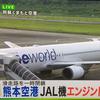 JAL632便が熊本空港に引き返す!日航機からエンジン部品の金属片が落下して住宅街・工場・車に直撃したという情報も!!