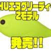 【ハイドアップ】水中ドッグウォーク可能なエヌグリ「HUエヌグリーディーZモデル」発売!