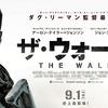 映画『ザ・ウォール』実在した最恐のスナイパーに挑む戦場スリラー