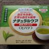 【ナチュラルケア粉末 ヒハツ 体験談】ゴースト血管に役立つ「粉末緑茶」を紹介