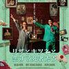 映画感想 - リザとキツネと恋する死者たち(2014)