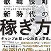 ホスト2.0 歌舞伎町新時代の稼ぎ方 桑田龍征(著)