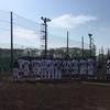 2017年4月15日 練習試合 vs 狭山ヶ丘高校OBチーム