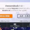 OwnersBookで投資を始めました。