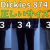 ディッキーズ874のサイズ感!正解はどれ?スケーター定番のワークパンツ