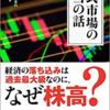 【読書感想】『株式市場の本当の話』を読んで