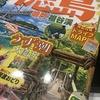 徳島の計画と高知の思い出