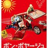 映画『ボン・ボヤージュ〜家族旅行は大暴走〜』楽しむための5つのポイント&あらすじ・感想をネタバレなしでご紹介