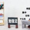 非常識合格法☆北村先生のテクニック紹介(社労士試験)