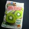 【グミレポ】果汁グミ キウイ味【Meiji】~この味のグミは初めて~
