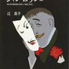 辻昌子『「ジャーナリスト作家」ジャン・ロラン論』