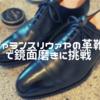 ジャランスリウァヤの革靴で鏡面磨きに挑戦