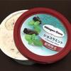感想!ハーゲンダッツのショコラミント味は歯磨き粉っぽいのに美味!