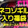 【ブラックバス福袋】出荷と共に即完のビッグベイトが入った「ファットラボ ネコソギル 1個入り」発売!