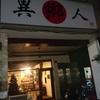 台湾(台中)でおススメのカレー屋!日本式のカレー『異郷人』で食べて来た!