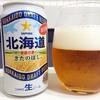 【レビュー】サッポロ 北海道 奇跡の麦 きたのほしを飲んだ感想 黒ラベルとは違う味わい