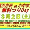 横浜市民Day…アジ狙い☆彡本牧海釣り施設