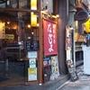 渋谷区の麺飯セット食べ比べ2020