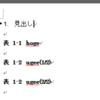 【Word】同じ図表番号を設定して更新しても同じ番号を維持させる方法