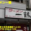 ラーメン一鶴~2014年2月10杯目~