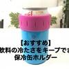 【おすすめ】缶飲料の冷たさをキープできる保冷缶ホルダー