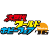 【事前準備】「次世代ワールドホビーフェア'16 summer」東京大会(幕張)の攻略法