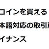 草コインを買える日本語対応の取引所バイナンス